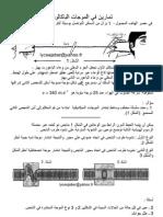 تمارين موضوع الفيزياء الموجات physique bac SM SVT PC Bac Exercices ondes
