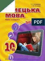 Німецька_мова_Сотнікова_10кл_6рн_Ранок.pdf