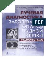 Себастьян Ланге Лучевая дианостика органов дыхания.pdf