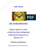 Aldo Moda - ΤΟ ΑΓΙΟ ΠΝΕΥΜΑ