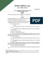 Limitaion Act Hindi