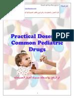 جرعات أدوية الأطفال برعاية صفحة الدواء.pdf