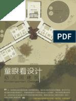 12 | Kindergarten Design | – | – | China | – | Ecopolis Plaza | pg.10-21