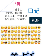 2 M6 日记 [Autosaved]