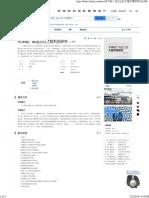天津碱厂碱渣土的工程利用研究