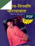 Mahabhava Dinmani Radha Baba Part-II-page 201-300