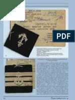 Якоря на погонах и погончиках курсантов ВМФ СССР, 1943-1950