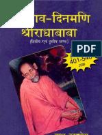 Mahabhava Dinmani Radha Baba part II page 401-500