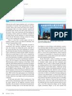 Japan Defense White Paper 2011_China.pdf