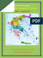 Μελέτη Δ΄  Επανάληψη 1ης ενότητας ΄΄ Ελλάδα - η χώρα μας ΄΄.pdf