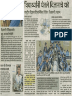 Lokmat_1March2019_ScienceDay
