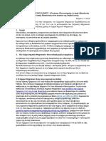 Συγχώνευση και όχι κατάργηση των δυο Τμημάτων Μηχανικών Περιβάλλοντος  Tσικριτζής