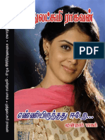 எண்ணியிருந்தது ஈடேற 3ம் பாகம்.pdf
