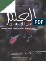 العلم وأصل الإنسان.pdf