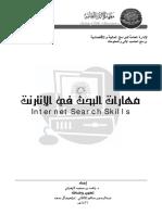 مهارات البحث في الانترنت.pdf