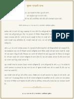 Krishna Gayatri Mantra Hi