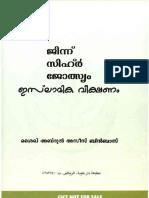 sihr.pdf
