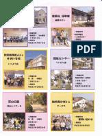 田井地区百歳体操グループ