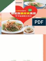 糖尿病食譜.pdf