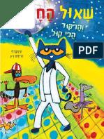 שאול החתול והריקוד הכי קול / קמילה וג׳יימס דין
