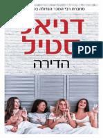 הדירה / דניאל סטיל