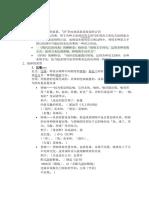 修辞思路图.docx