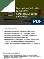 Economics of Education Lecture 2 3