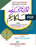 Dua Baad Namaz E Janaza by Sayyad Muhammad Ashrafi