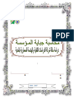 محاسبة جباية المؤسسة.PDF