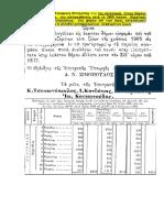 ΕΦΗΜΕΡΙΔΑ ΚΥΒΕΡΝΗΣΗΣ ΔΗΜΟΣ ΚΟΡΙΝΘΙΩΝ 1833-2018