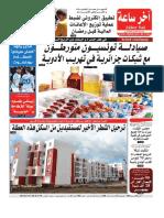 akhersaa_3.pdf