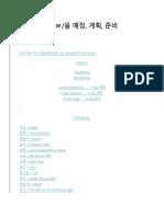 Korean Lesson 50