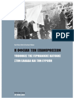 βιβλιο γερμανικο.pdf