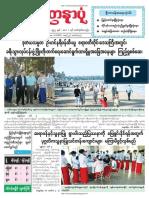 Yadanarpon Daily 4-3-2019