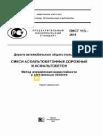 PNST113.pdf