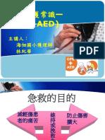 CPR2015AED(107).pdf