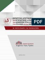 Συγκριτική αποτίμηση της αγοραστικής δύναμης των Δημοσίων Υπαλλήλων στην Ελλάδα και στις χώρες της ΕΕ