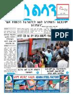 Addis Lissan Meskerem 3-2011 (2)