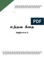 Uddhava Gita Chapter 08