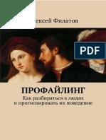 Профайлинг. Как разбираться в людях и прогнозировать их поведение .a4.pdf