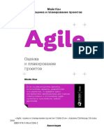 Кон Майк - Agile Оценка и Планирование Проектов - 2018