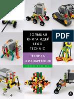 Исогава Большая книга идей LEGO Technic. Техника и изобретения 2017.pdf