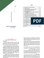 Book01 - Manush sirishtir uddesho