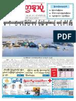 Yadanarpon Daily 5-3-2019
