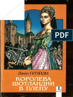Holt Mariya Styuart 2 Koroleva Shotlandii v Plenu.524128.Fb2