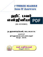 KAL Pathippagam - Diploma -  Heat Power Engineering ( Tamil) - 2 & 3 Marks - Important Questions - DOTE - Tamilnadu