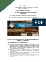 Κύρια Μηνύματα & Στατιστικά Στοιχεία.pdf