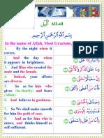 92.Al-Lail