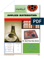 مكتبة نور - الرياضيات التطبيقية 2 .pdf
