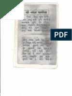 Ganpati Path In Gujarati Pdf